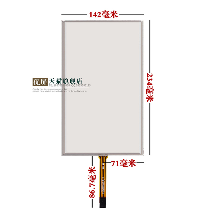 Original nouveau 10.1 ''pouces 142*234 résistif écran tactile ordinateur industriel un écran d'écriture HSD101PFW1 2