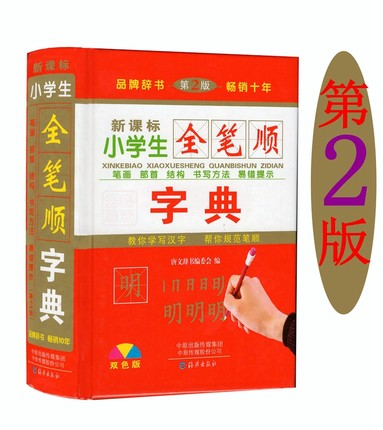 Chinese Stroke Dictionary With 2500 Common Chinese Characters For Learning Pinyin Hanzi And Making Sentence Language Tool Books