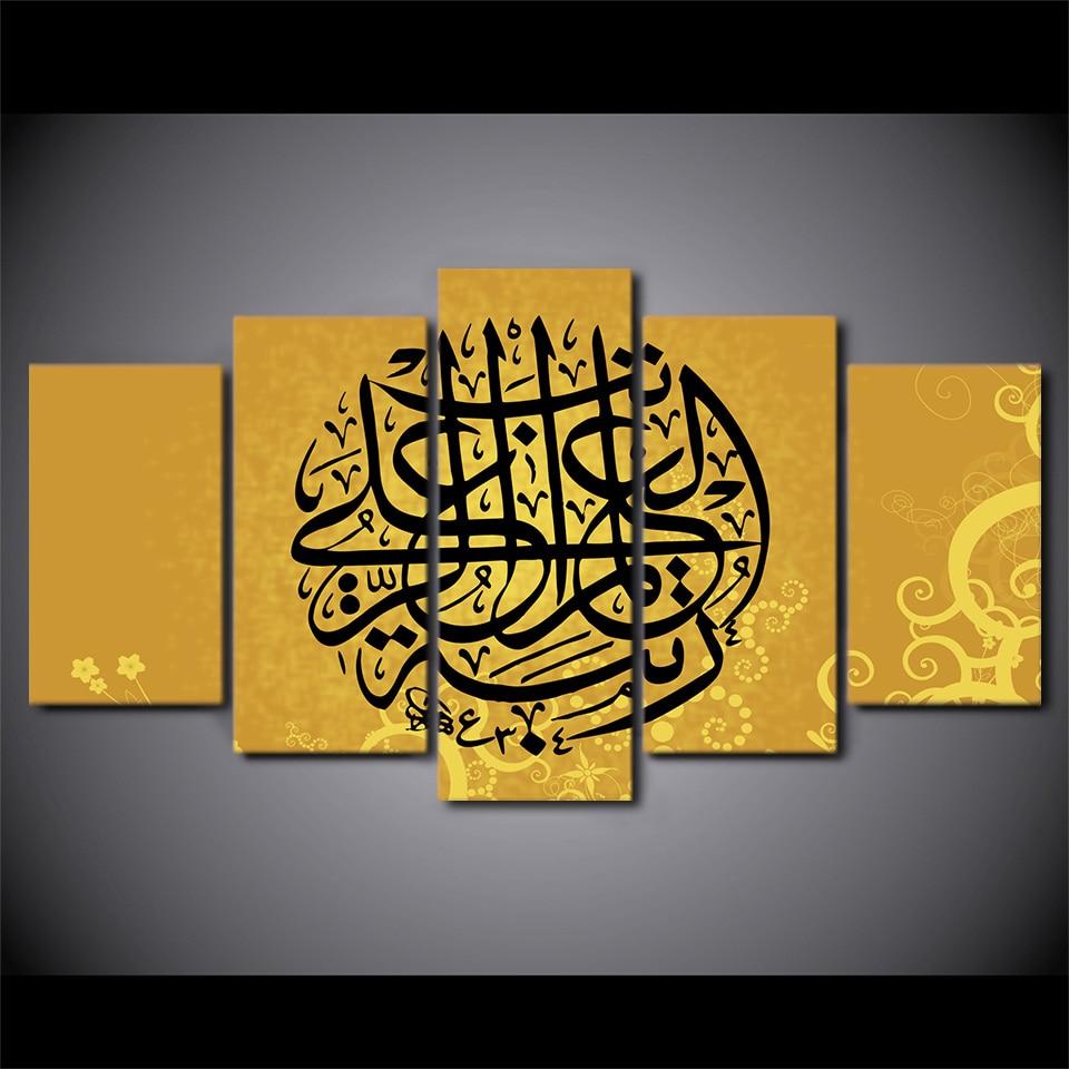 DCTAL Muslim Mural Art Wall Sticker Arabic Calligraphy Islam Vinyl ...
