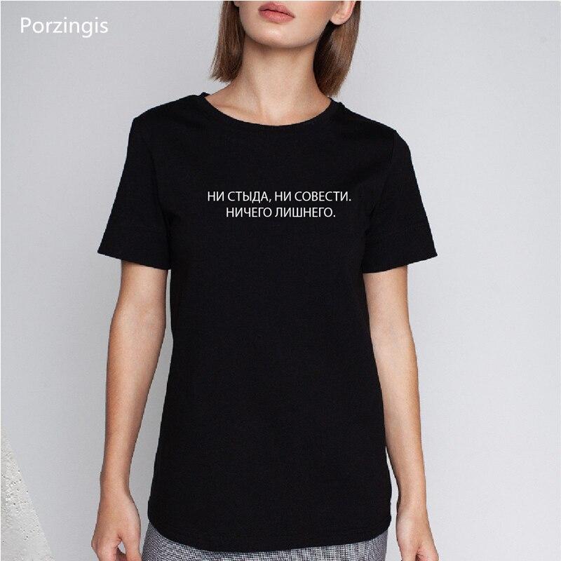 Porzingis verão das mulheres novas camisetas com inscrições russa sem vergonha, sem consciência. Nada extra de algodão feminino tee tops
