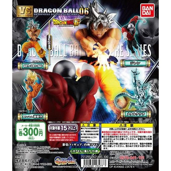 IN STOCK  Bandai Battle Figure Series Dragon ball  VS Versus 10 Set of 4