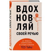 Вдохновляй своей речью. 23 инструмента сторителлинга от лучших спикеров TED Talks (Акаш Ка