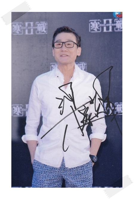 Tony Leung autographed  original  signed photo picture 6 inches new Chinese freeshipping 03.2017 got7 got 7 jb autographed signed photo flight log arrival 6 inches new korean freeshipping 03 2017