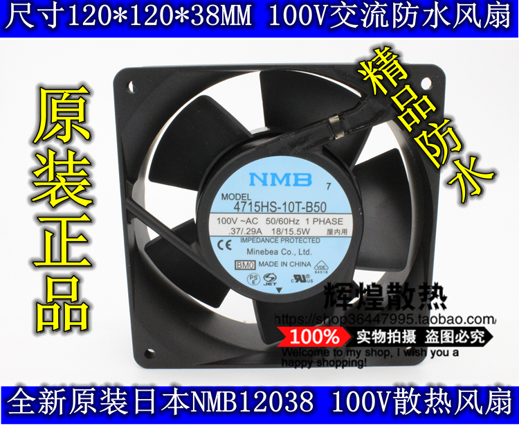 NEW NMB-MAT Minebea 4715HS-10T-B50 12038 100V 12CM waterproof cooling fan nmb 12cm 12038va 48r gl 12038 48v 0 90a 3wire 120mm waterproof ip55 cooling fan 4715vl 07w b69