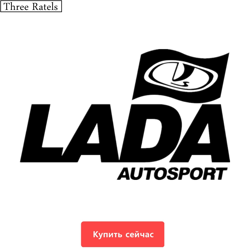 Three Ratels TZ-591 10*16.1cm 1-5 pieces  LADA AUTOSPORT car sticker and decals funny stickers