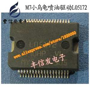 5PCS L05172 HSOP36 Automotive engine computer board ECU fuel injection driver
