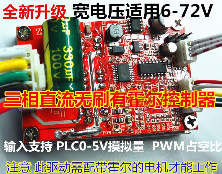 Bldc Three Phase Dc Brushless Holzer Motor Controller Brushless Motor Drive Plate High Power Plc To Suit The PeopleS Convenience Back To Search Resultstools