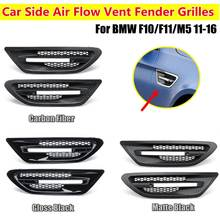 Углеродное волокно матовый черный глянец черная пара автомобильный боковой воздушный поток вентиляционное отверстие для крыла решетки для BMW F10 F11 M5 седан 2011