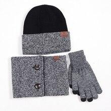 Шапка, шарф, перчатки набор для Для женщин Для мужчин теплая вязаная шапка, шарф Набор для мужской женский Шапки Сенсорный экран перчатки шею mujer Chapeu