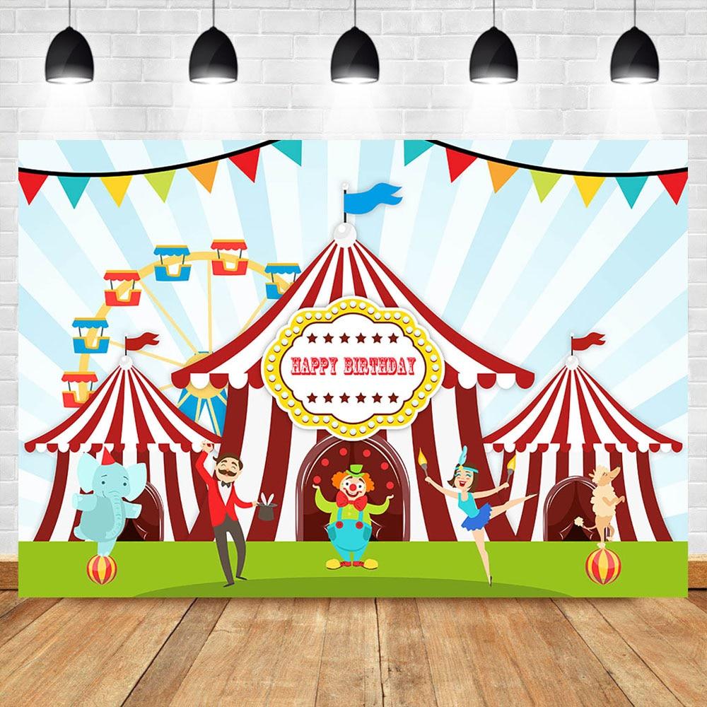 С днем рождения фото картинки из цирка что