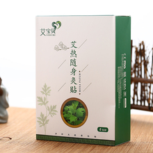 6 Pcs Ai Posted Paste Wormwood Hot Moxibustion Cervical Spine Shoulder Portable