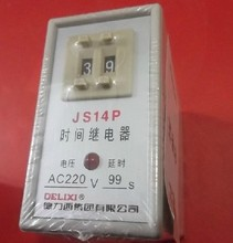 Time relay JS14P-D 220V power-off delay