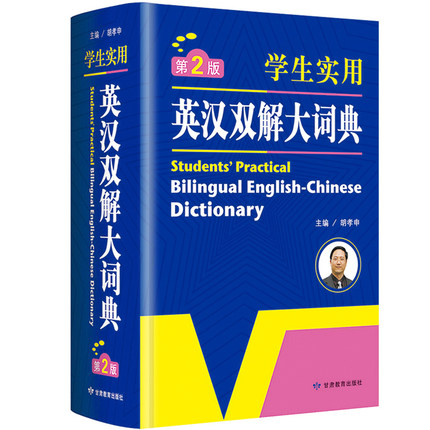 Students' Practical English-Chinese Bilingual Dictionary Learning Tools / Standing Reference Books For Primary  School Students