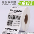 High quality coated paper label bar code sticker t70100 70mm 100mm 500