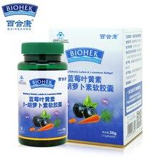 Натуральный экстракт бета-каротина, капсулы софтгеля, добавка, усиливает здоровый загар кожи, улучшает зрение, антиоксидант, антивозрастной