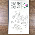 Практичный белый эскиз рукопись живопись линия Рисование бай миао Гонг Би книга для насекомых-бабочек