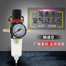 Máquina de Corte a Plasma AFR-2000 Válvula Reguladora de Pressão Válvula Redutora de Pressão de Ar do Filtro de Ar de CORTE/LGK Acessórios