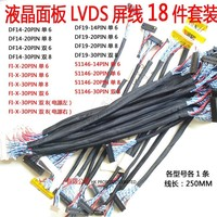 18pcs Set Most Used Universal LVDS Cable For LCD Panel Support 14 26 Inch Screen Package