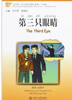 W20-Free shipping The Third Eye (Graded reading series for Chinese, Grade 3 with 750 Words) (Chinese Edition) книги издательство аст вкус нашего детства