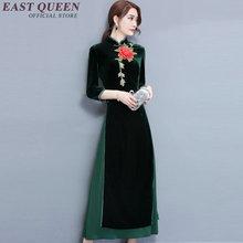 Новое Осеннее бархатное винтажное платье Ципао с вышивкой, китайское платье qipao, элегантное платье в китайском стиле m-xxxl AA2813 YQ