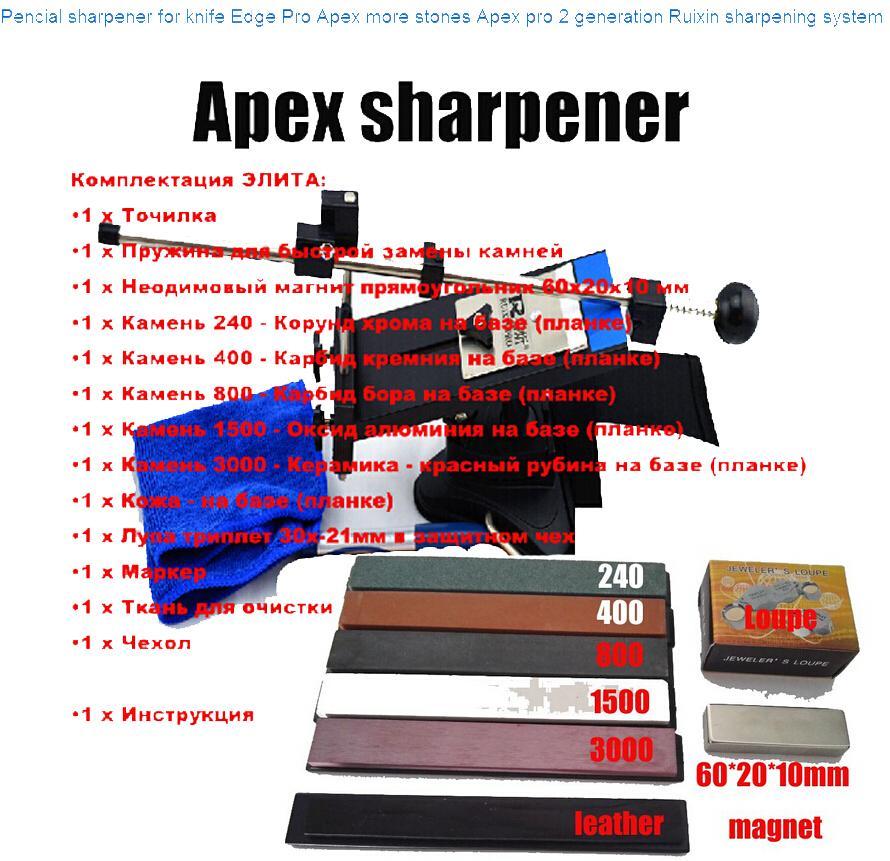 2e génération aiguiseur pour couteaux bord pro apex standard Pencial aiguiseur plus pierres Ruixin système d'affûtage