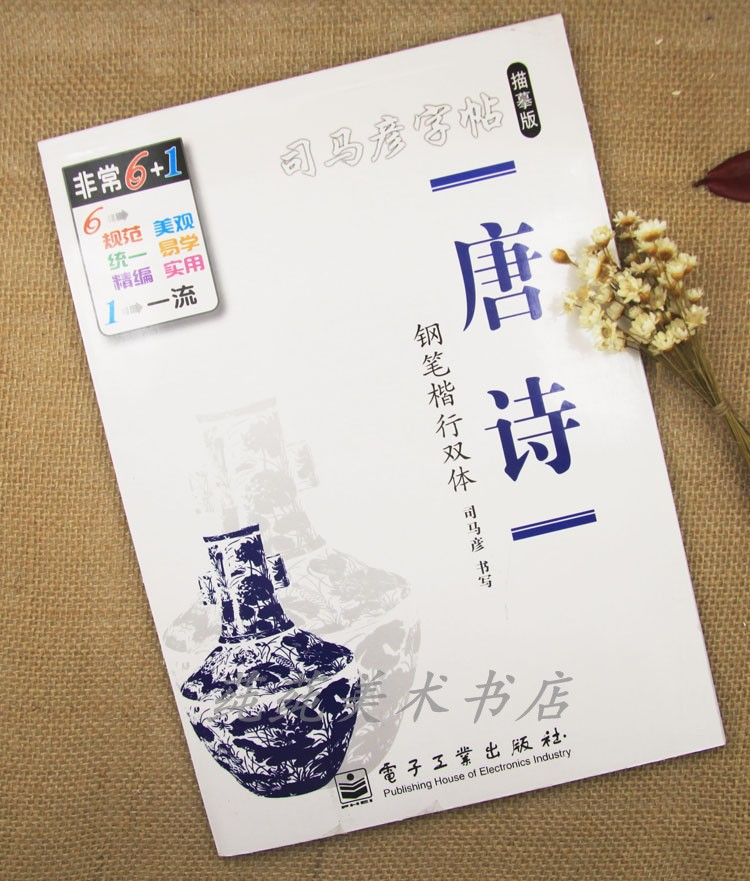 Poetry of the Tang Dynasty Chinese Calligraphy Copybook Pen Pencil Practice Book For Children Kids Adult каминная вытяжка elikor сатурн м 50 ваниль ваниль зол
