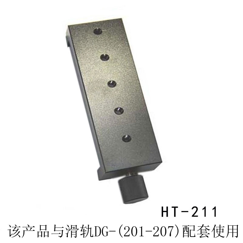 HT-211 Optical Slider, Optical Rail Carrier 140mm x 40mm dg 301 precise guide rail optical slide 40mm x 40mm