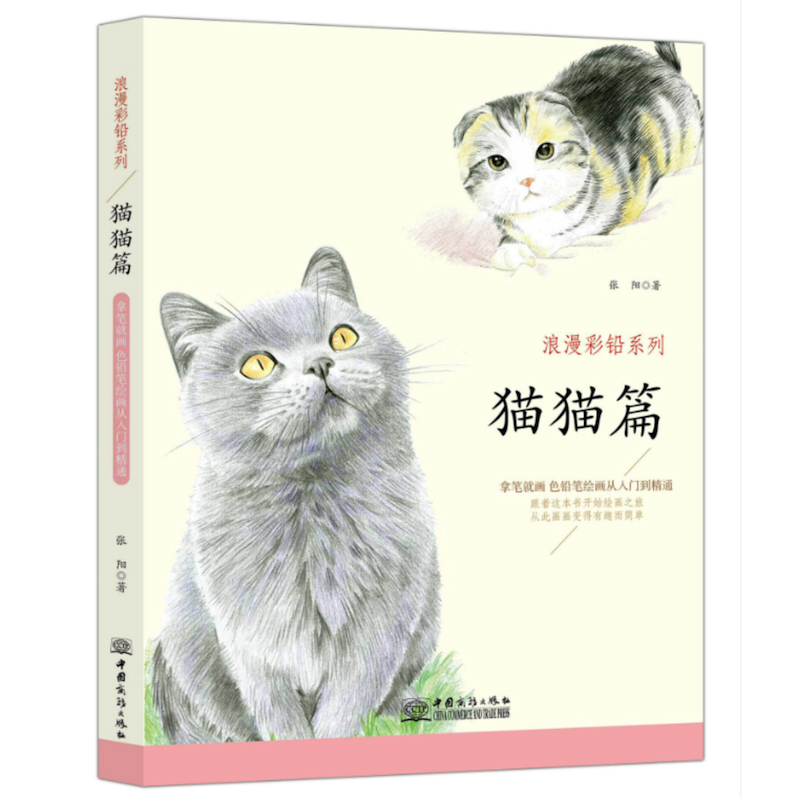 Romantic Colored Pencils Series Drawing Books: Cat/Dog/Small Town/Landscape/Person/Food Art Book for Adults Chinese Edition image