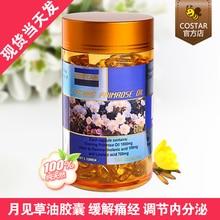 Evening primrose oil capsules regulate endocrine dysmenorrhea ovarian maintenance 200