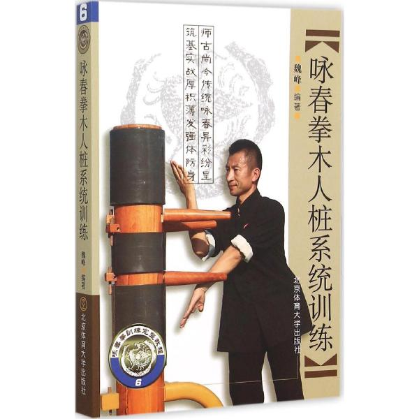Chinese Kung Fu book :Wing Chun Wooden Dummy System Training ,2015 newest chinese Wing Chun Wushu book for adult park yu chun fan meeting taipei