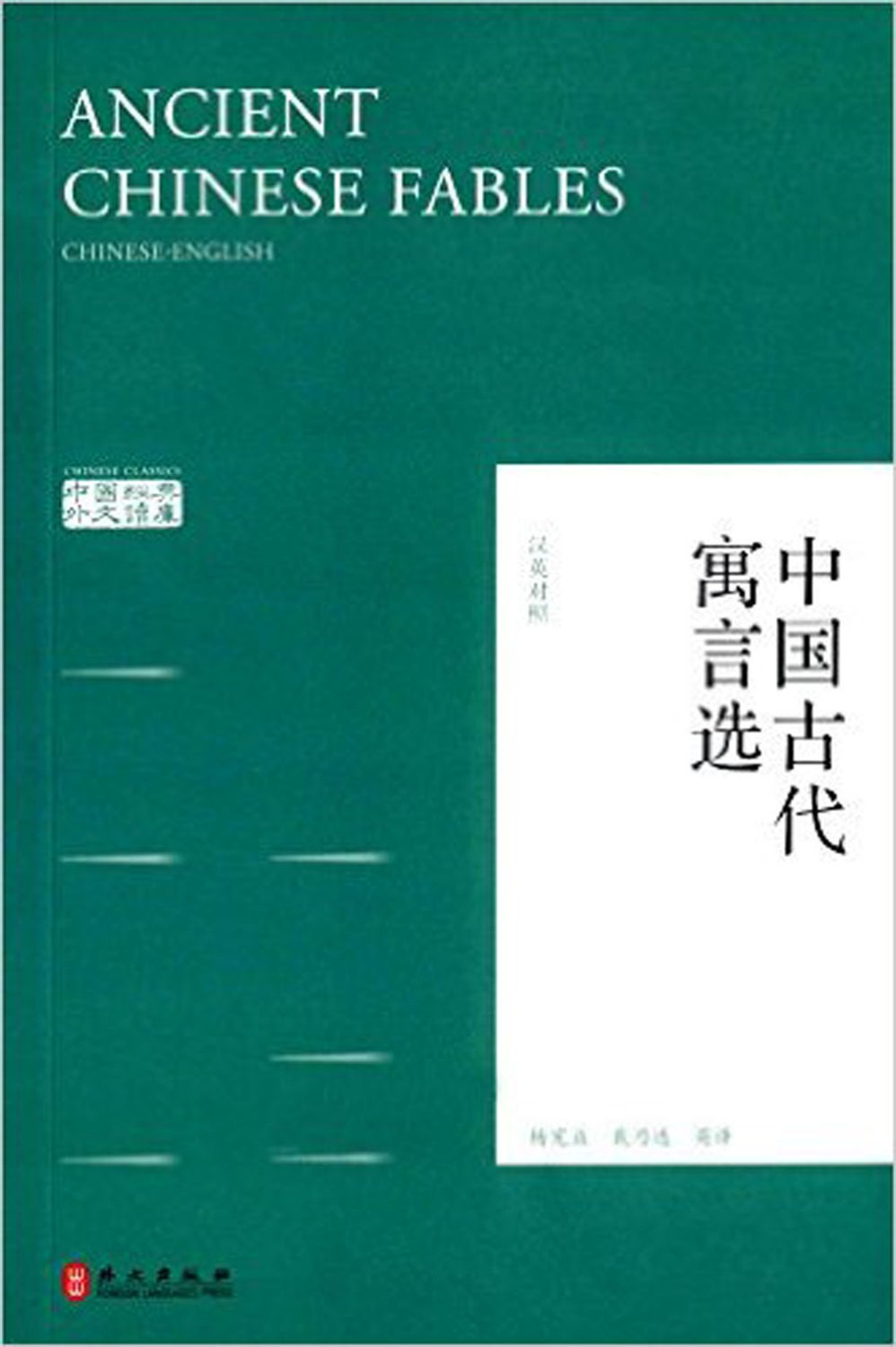 Chinese classics: Ancient Chinese Fables(Chinese-English)- bilingual the fables encyclopedia