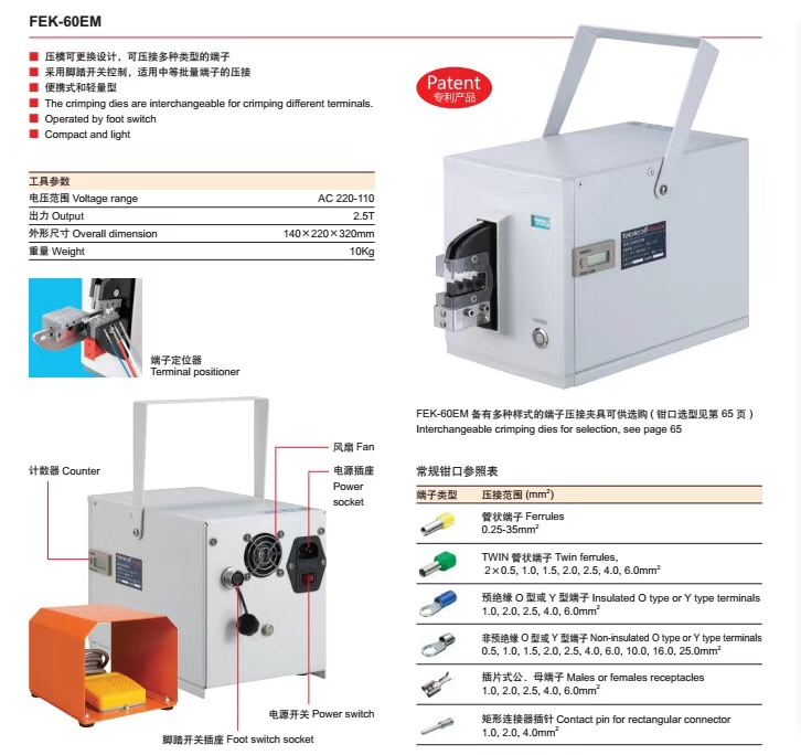 лучшая цена FEK-60EM Electrical Type Crimping Machine Electrical Crimper for Different Terminals Cable tools Wire Crimp Tool High Quality