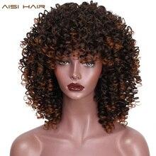 Aisi 머리 혼합 가발 변태 곱슬 합성 가발 흑인 여성을위한 짧은 갈색 털이 가발 방 열 resisitant 머리