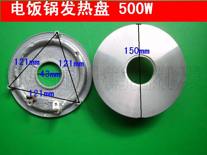 cooker heating plate of electric cooker fittings heating plate heating plate 500W electric cooker heating plate chassis rice cooker parts paul heating plate 900w thick aluminum heating plate