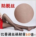 Free shipping 2014 new 15 d mesh prevent tick off filament core-spun yarn silk stockings Thin transparent female stockings