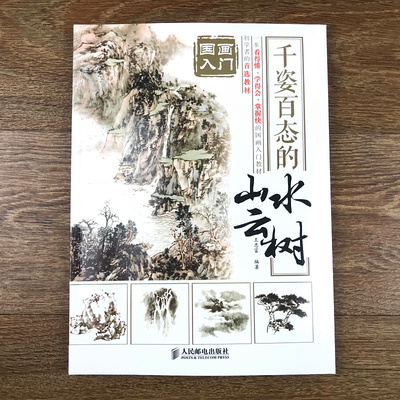 Chinese goingbi painting art books Chinese Landscape cloud tree brushing coloring book for starter learners in ChineseChinese goingbi painting art books Chinese Landscape cloud tree brushing coloring book for starter learners in Chinese
