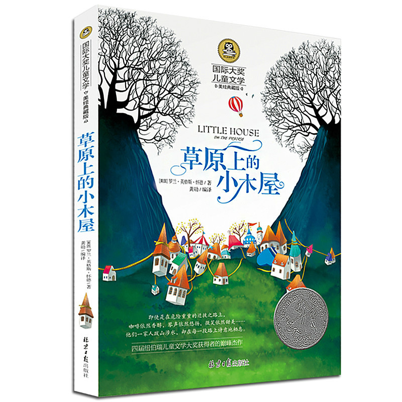 Little House On The Prairie International Prize Children's Literature Chinese Edition No Pinyin Children's Story Book