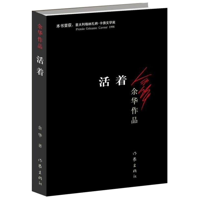 To Live (Chinese Version) New Hot Selling Fiction Book For Adult Libros