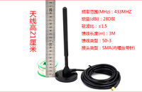 New 433M antenna high gain 28DB wireless Module antenna Strong magnetic copper antenna 3M cable free shipping
