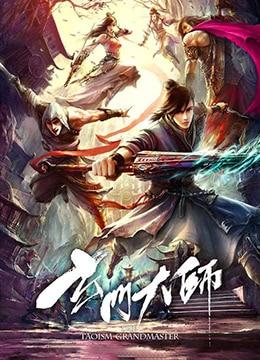 《玄门大师》2018年中国大陆剧情,奇幻,古装电视剧在线观看