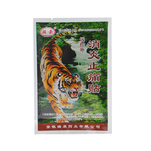 80pcs/lot Far IR Treatment Tiger Balm Plaster Stiff Shoulder Muscle Joint Pain Relief Patch Medicated Health Care A062