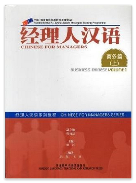 ФОТО W-Free shipping Chinese for Managers: Business Chinese Volume 1 (2 CD)