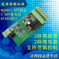 4 20mA Control Analog Acquisition Module Logic Control Relay Wide Voltage RS485 MODBUS 2 Way