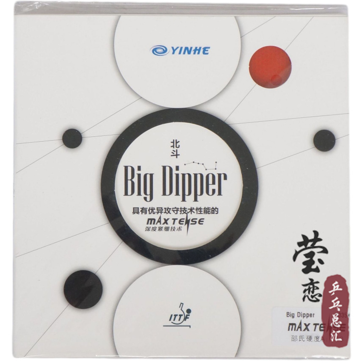 Original Galaxy Yinhe Big Dipper Table Tennis Rubber 9035 Table Tennis Rackets Forehand Suggest