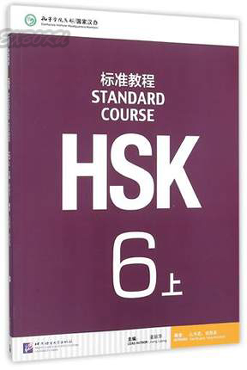 HSK Standard Course 6 - Chinese Mandarin HSK standard tutorial students Textbook (with mp 3 CD ) learning chinese with me an integrated course book chinese character mandarin textbook