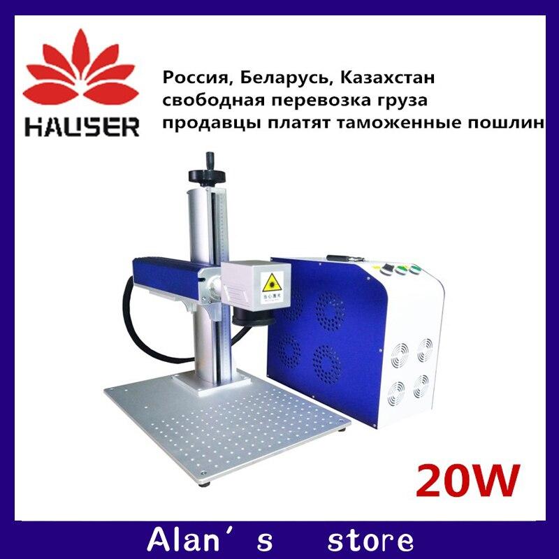 20 W dividir máquina de marcado láser de fibra de metal de la máquina de marcado láser máquina de grabado de acero inoxidable