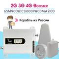 HEIßER 2G 3G 4G Tri Band Zellulären Signal Verstärker GSM900 4G DCS/LTE1800 3G WCDMA2100mhz Handy Signal Booster 70dB Repeater
