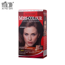 XI FEI SHI New Arrival Hair Care Products Permanent Hair Dye Chestnut Brown Color 20ml For Women And Men 50ML