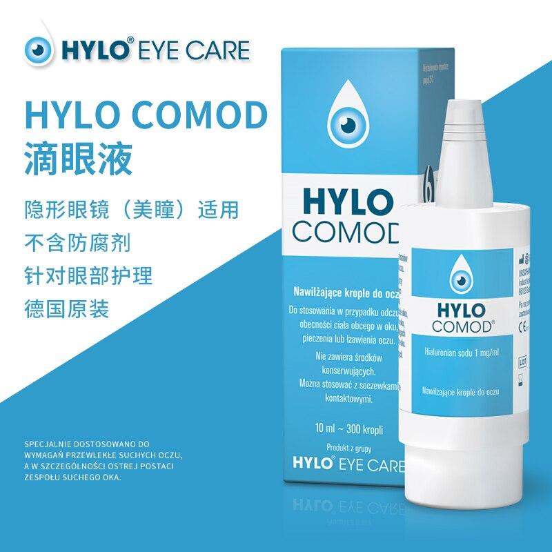 HYLO-COMOD allemand de rosée 0.1% hyaluronique de sodium gel gouttes pour les yeux soins des yeux 10ml yeux secs