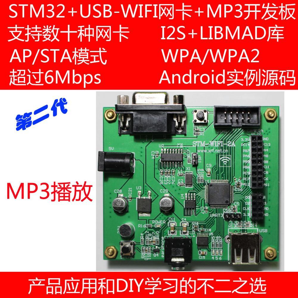 STM32+USB card WIFI development board AP/STA WPA/WPA2 high-power remote WIFI program msp430 development board microchip msp430f149 program breadboard